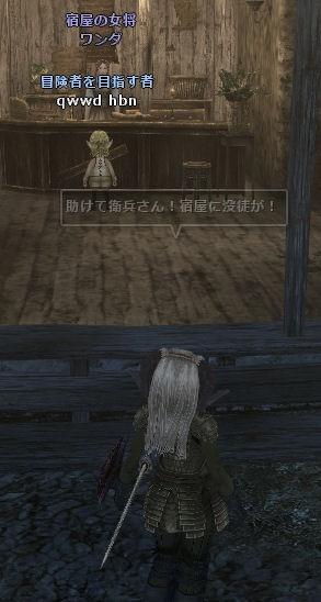 yadoya_botto.jpg