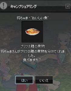 mabinogi_2014_02_11_024.jpg