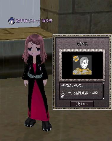 mabinogi_2012_04_24_032.jpg