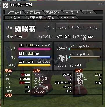 mabinogi_2012_05_19_005.jpg