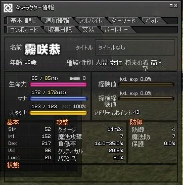 mabinogi_2012_05_19_019.jpg