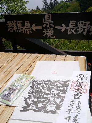 軽井沢旅行記16
