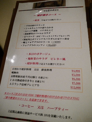 軽井沢旅行記2−17