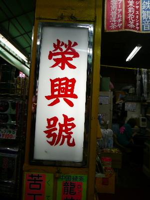 横浜2−6