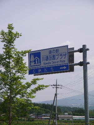 群馬2−8