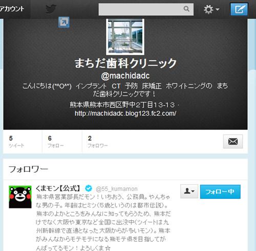 20121016くまモン記念