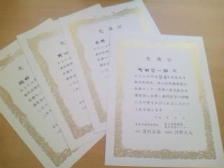 講習終了証 4名分 20121120