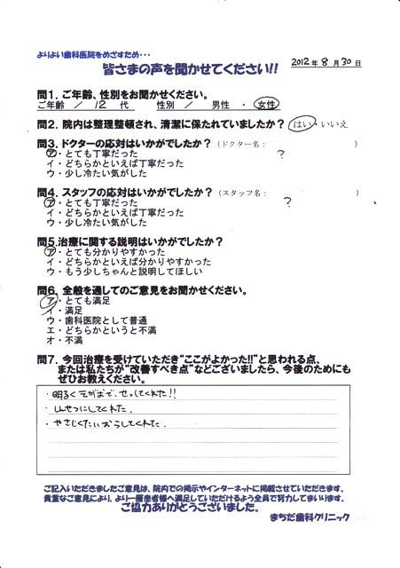 IMG_20120920113853.jpg