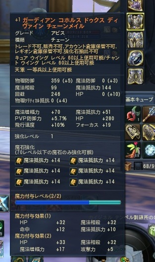 Aion0091その2