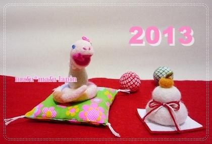 2013年(羊毛作品)