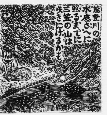 萬葉集10-1861