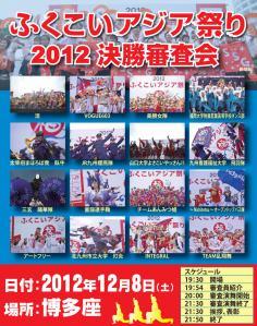 final2012.jpg