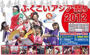 fukukoi2012top.jpg