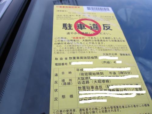 違反切符2