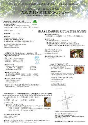 【縮小】保健室チラシ