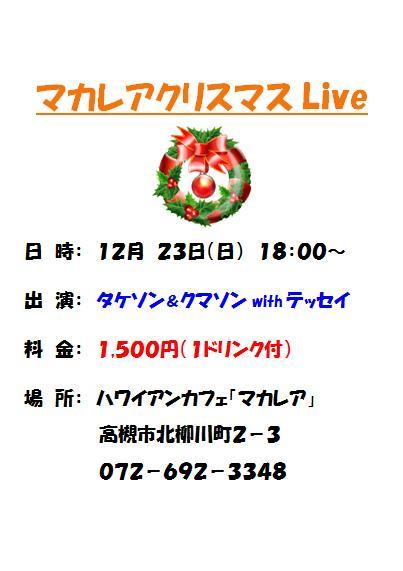 20121223live.jpg