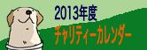bana-y-2013.jpg