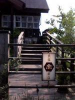 蔵6330 外観 階段