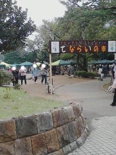 てならい市 公園入口
