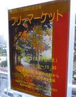 津田沼フリマ3
