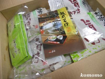 DSCN7291_convert_20120605004602.jpg