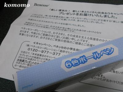 DSCN8943_convert_20121026225817.jpg