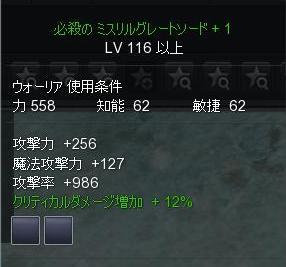12%s2グレソ