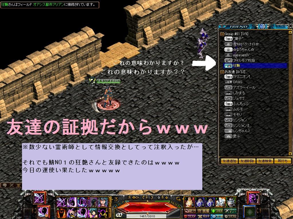 霊術師の憧れ② 12.05.09[02]