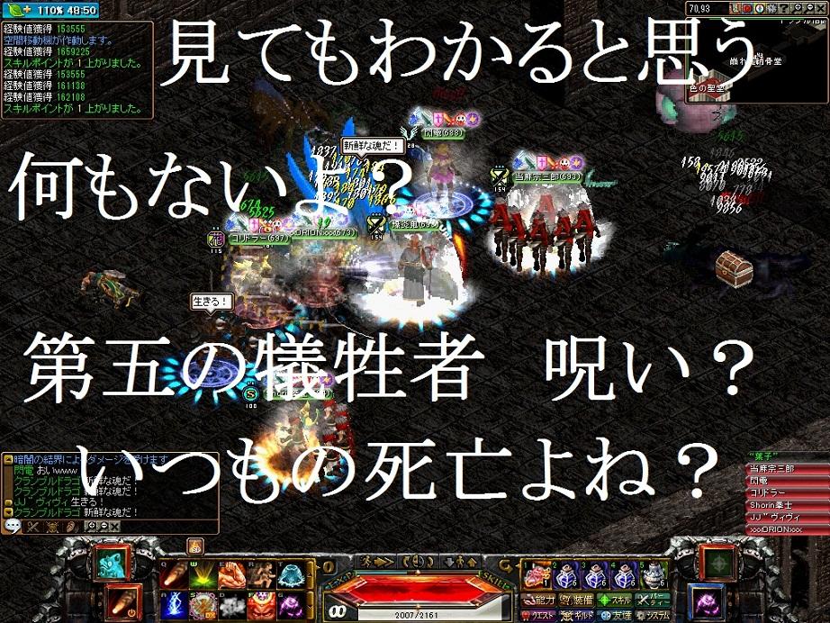 葉子即死 12.05.09[12]