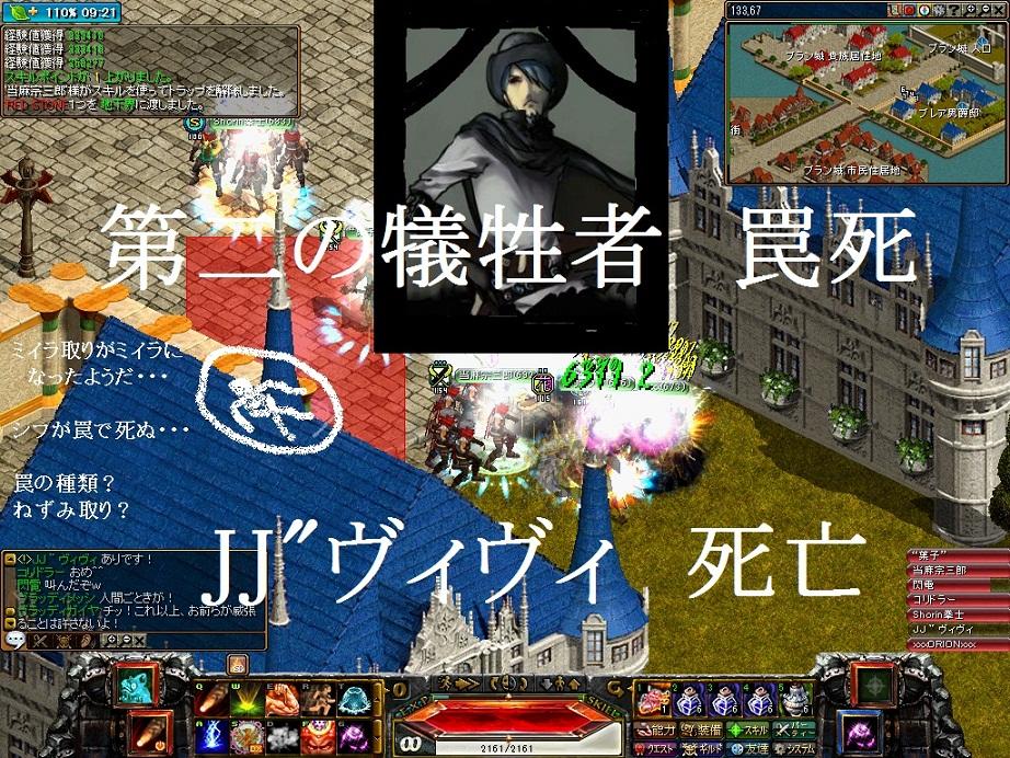 JJ罠死 12.05.09[04]