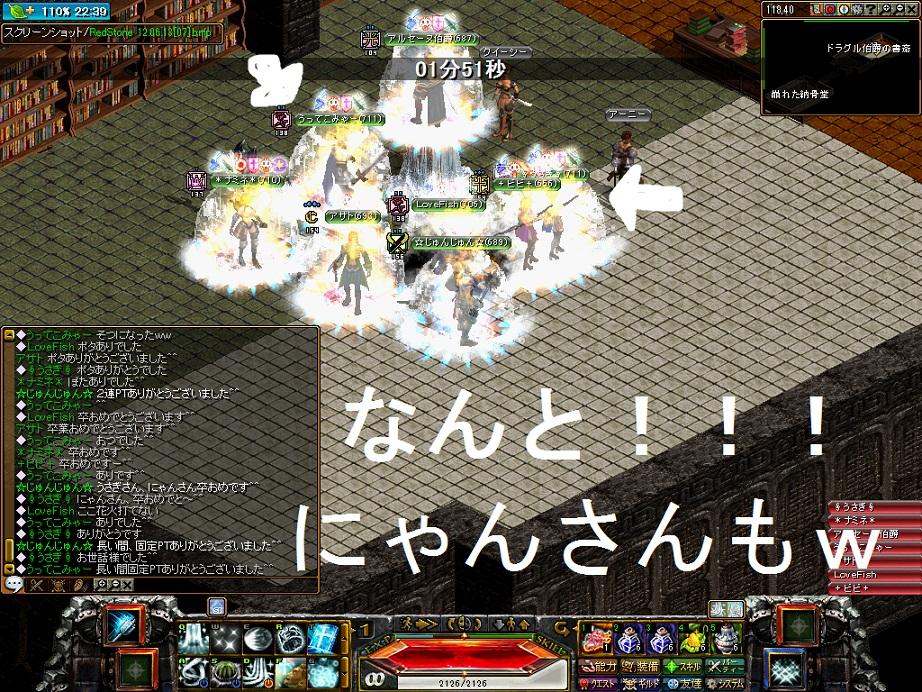 にゃんさんも卒>< 12.06.13[08]