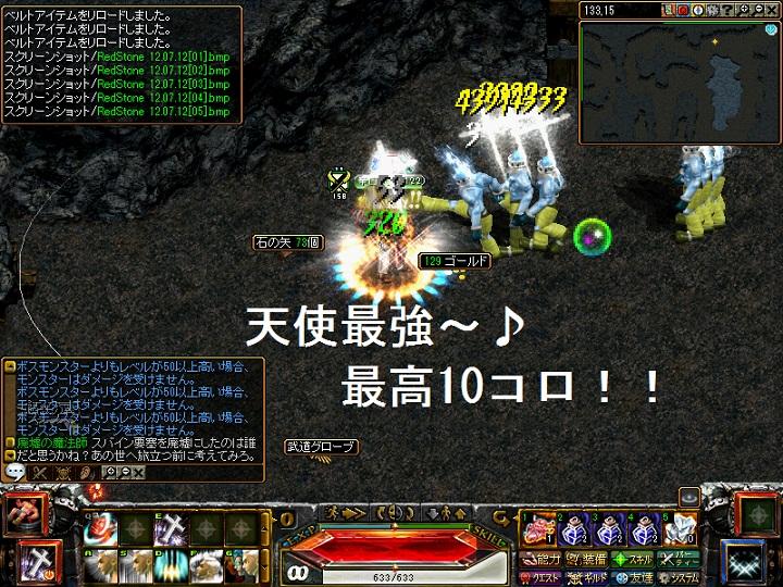 RedStone 12.07.12[06]99