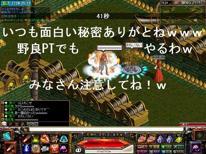 5RedStone 12.07.23[07]