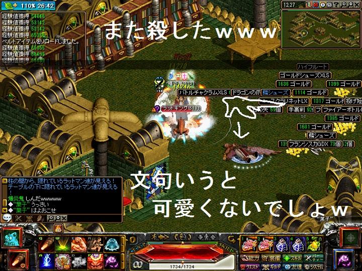4RedStone 12.07.23[04]