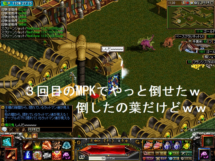 2RedStone 12.07.23[03]