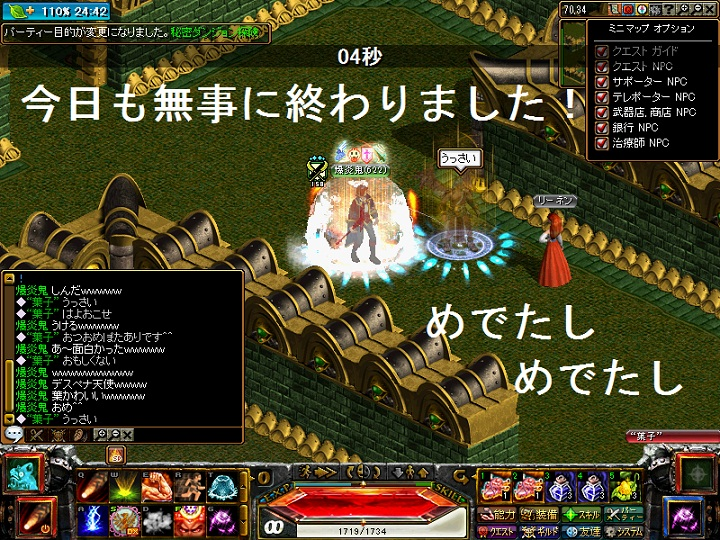 6RedStone 12.07.23[09]