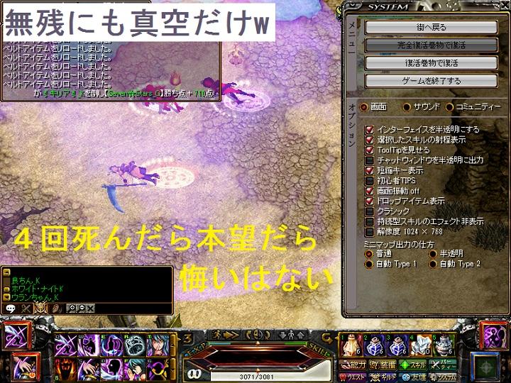 2次転生最後のGV② 12.09.20[01]