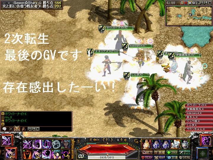 2次転生最後のGV①12.09.20[00]