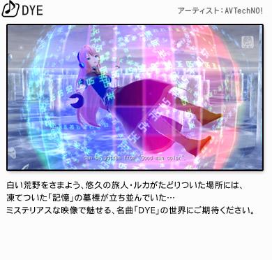 song_dye.jpg