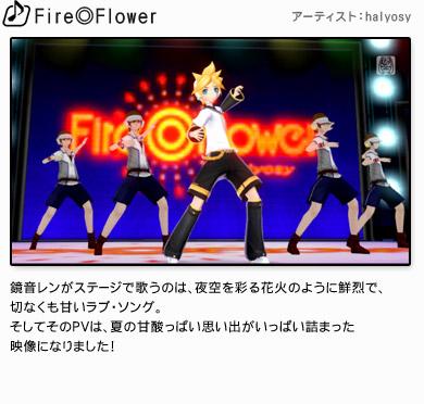 song_fire.jpg