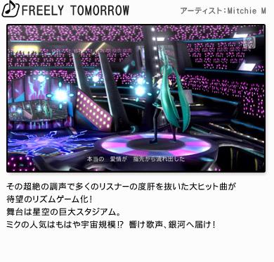 song_freely.jpg