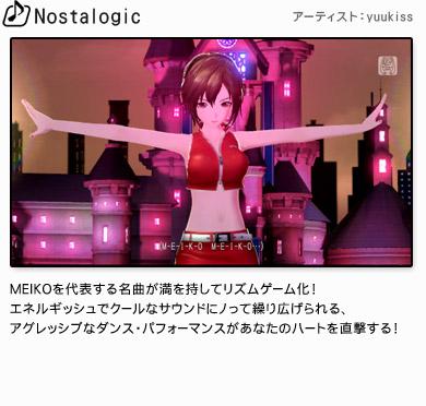 song_nostalogic.jpg