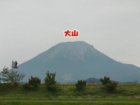 CIMG2682大山-1