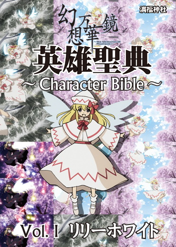 character bible_lily_hyoushi