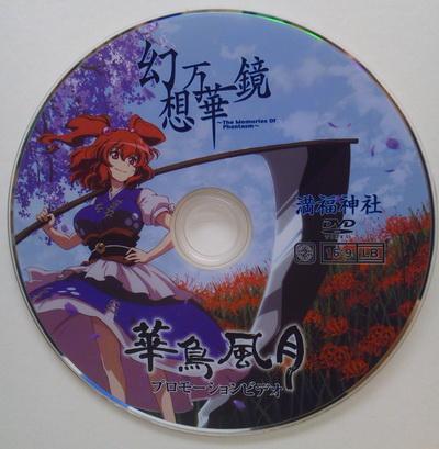 kachou_dvd.jpg