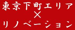 台東区・浅草のリノベーション