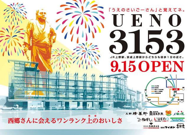 UENO3153 上野西郷さん