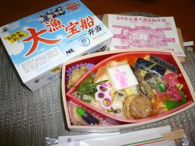 石巻・大漁宝船弁当