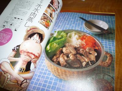 サンジの料理本