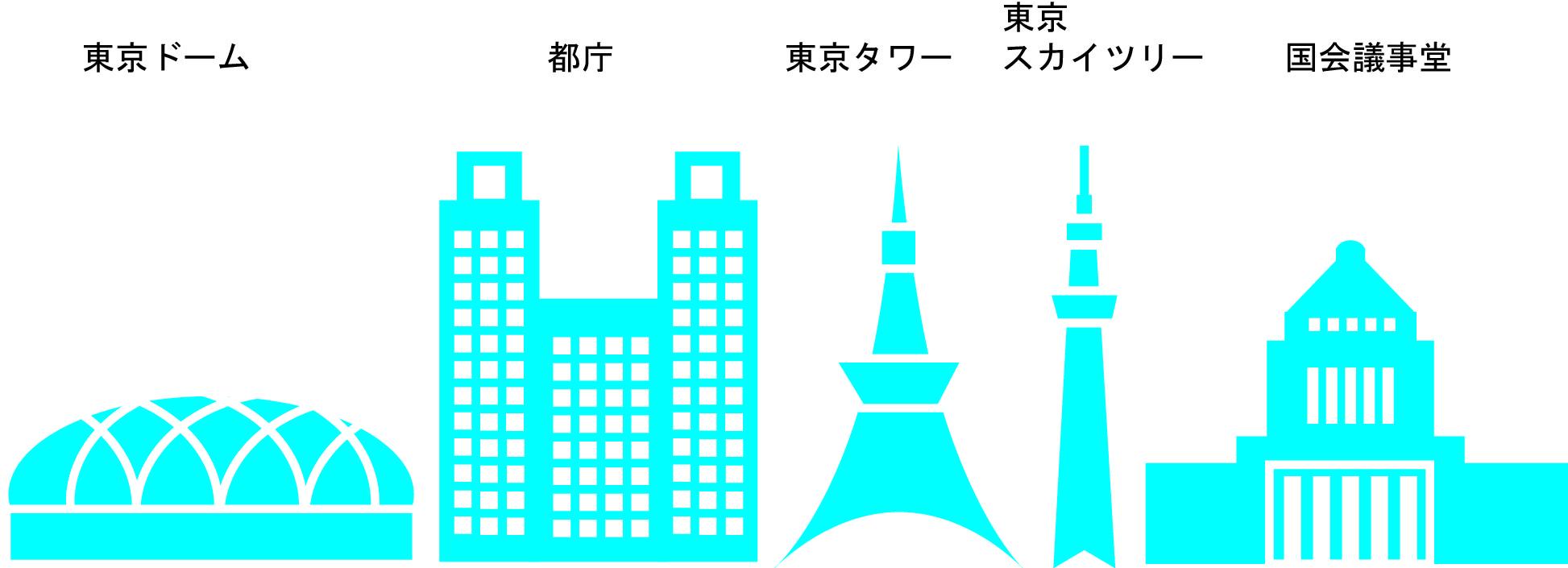 tokyo_landmark.jpg